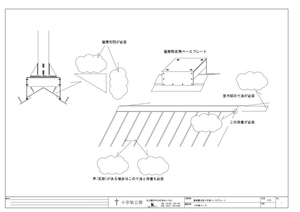 屋根設置寸法_page-0001